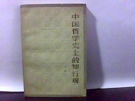 中国哲学史上的知行观