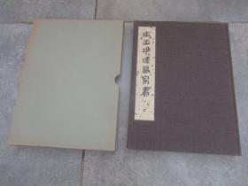 匠尤★1985年《马王堆汉墓帛书(肆)》精装函盒全1册,8开本,文物出版社一版一印私藏品佳。