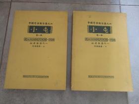匠尤★大缺本★《小屯 第一本 遗址的发现与发掘 丙编 北组墓葬》平装全2册,8开本厚册,中央研究院历史语言研究所一版一印私藏品一般。