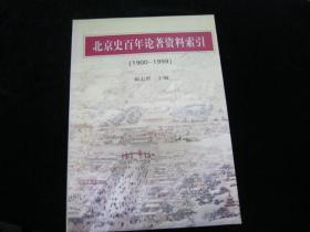 北京史百年论著资料索引(1900-1999)