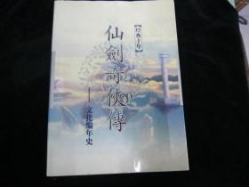 经典十年-《仙剑奇侠传》-文化编年史