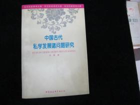 中国古代私学发展诸问题研究【有少许划痕,特价15】