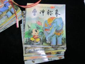 中国经典故事小绘本 第一辑(全20册)【未翻阅】