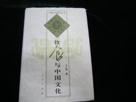 饮食与中国文化