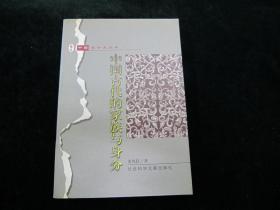 中国古代的家族与身份