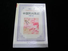 中国民间舞蹈