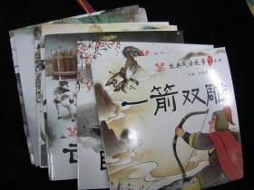 经典成语故事绘本 第3辑(全10册)【未翻阅】