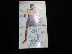 光盘:电影《阿虎》(刘德华主演)【VCD,未开封