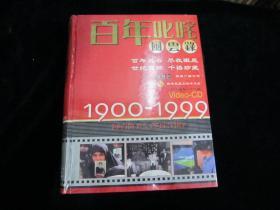 光盘:百年叱咤风云录 1900-1999【VCD, 29张装,未开封