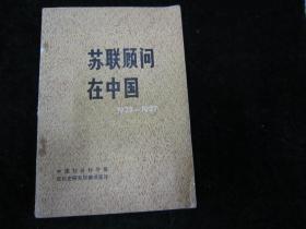 苏联顾问在中国:1923—1927