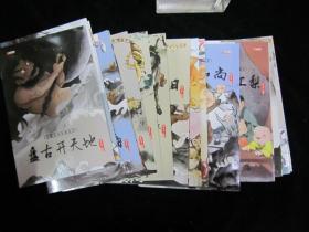中国经典故事绘本(全20册 手机扫码同步阅读 包含:神话故事、民间故事、寓言故事、历史故事等)