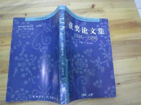 中国民俗学会民俗博物馆专业委员会学术年会:获奖论文集 1994-1996