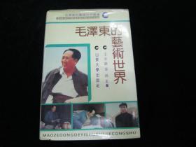 毛泽东的艺术世界