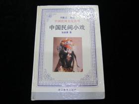 中国民间小戏