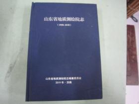 山东省地质测绘院志(19958-2018)