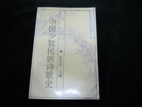 中国少数民族诗歌史