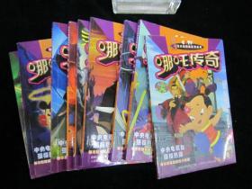52集大型动画系列丛书《哪咤传奇》1—10册全
