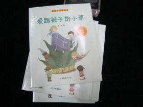 语文小口袋丛书:爱踢被子的小草【未开封】