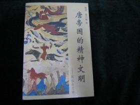 唐帝国的精神文明:民俗与文学