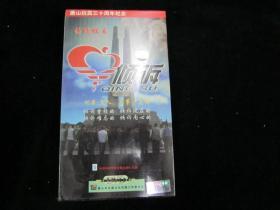 光盘:唐山抗震三十周年纪念《访谈栏目.倾诉》【DVD,10碟