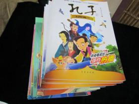 104集大型动画片《孔子》【1-32册;少4,5,22,23;四册】