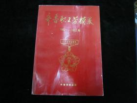 齐鲁职工劳模录 1952-1992