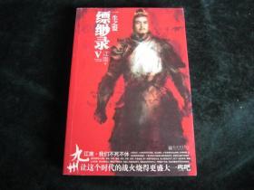 九州缥缈录v:一生之盟