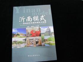 沂南模式:县域旅游发展的理论与实践