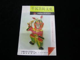 中国民间文化:吴越地区民间艺术 1(总第十三集)【特价3元】