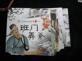 经典成语故事绘本 第1辑(全10册)【未翻阅】