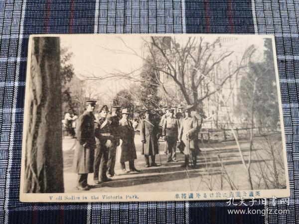 天津老明信片,清末八国联军军官,在英租界维多利亚公园
