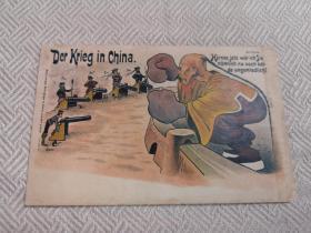 清末老明信片,八国联军辱华讽刺漫画,1900年实寄