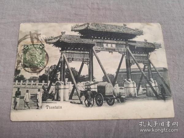 北京老明信片,清末北海牌坊