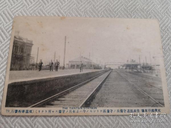 天津老明信片,天津火车总站,今北站,法国铁道守备兵