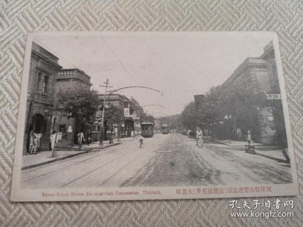 天津老明信片,旧奥匈帝国租界大马路