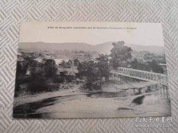 广西老明信片,清末中越北仑河国际大桥,广西东兴,越南芒街,法国大桥