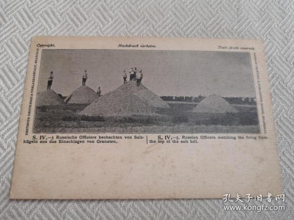 天津老明信片,清末侵华八国联军俄国军官,站在盐坨(盐山)上观看开火