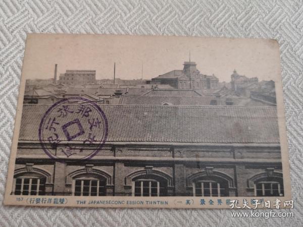 天津老明信片,清末民初日本租界全景俯瞰,正对大公报社,远望武斋洋行,旅行纪念戳