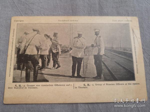 天津老明信片,清末八国联军,俄国军官在天津火车站