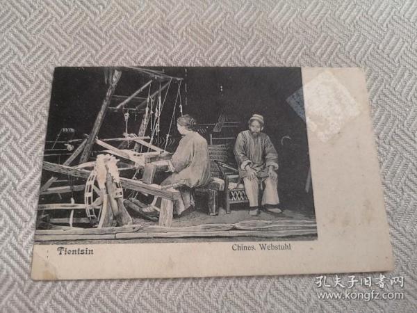 天津老明信片,清末纺织工