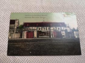 天津老明信片,清末日军海光寺兵营,龙旗,邮政信票