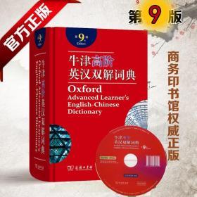 牛津高阶英汉双解词典第9版2021最新版商务印书馆