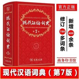 全新正版现代汉语词典第七版古汉语词典第5版商务印书馆初高中必备工具书