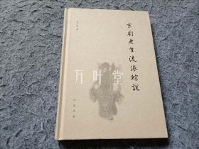 京剧老生流派综说(精)