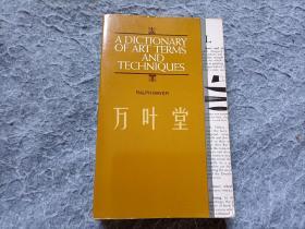 万叶堂英文原版 a dictionary of art terms and techniques
