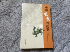 中国雕塑的故事