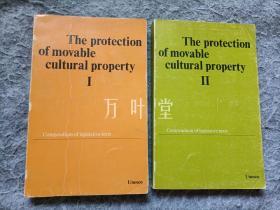 万叶堂英文原版  the protection of movable cultural property  I II