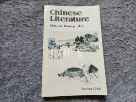 万叶堂英文原版 chinese lierature 1985 spring 中国文学英文版 1985.4