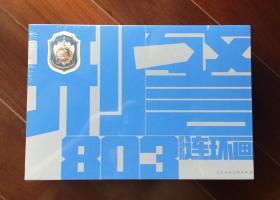 (未开封,包邮)II 2020年新创系列连环画《刑警803》连环画(全套六本)
