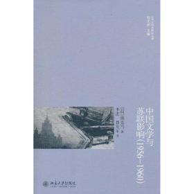 中国文学与苏联影响